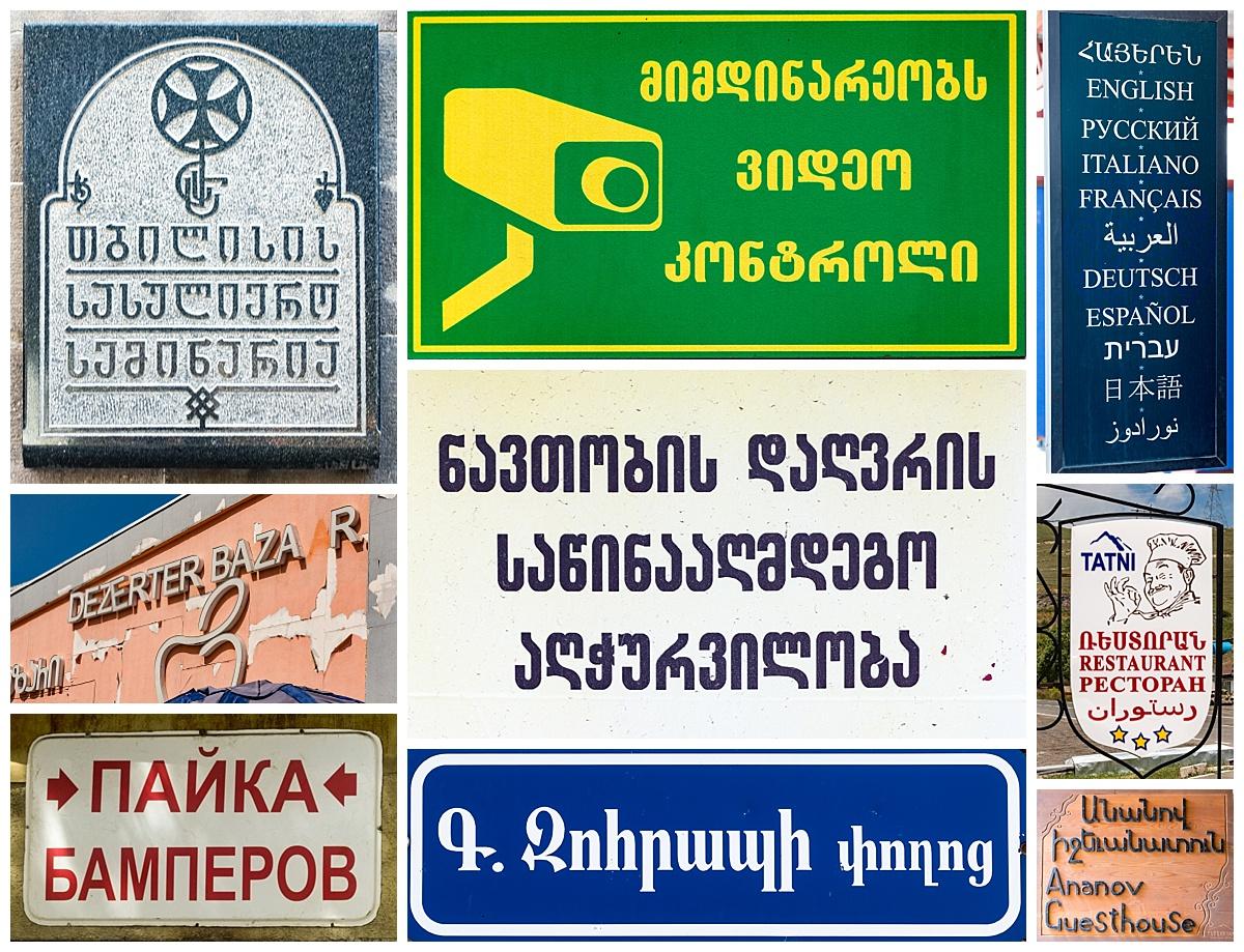 Dilijan, Armenia 6 - Armenian signs